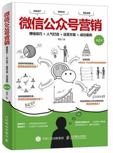 微信公众号营销 赚钱技巧+人气打造+运营方案+成功案例(第2版)