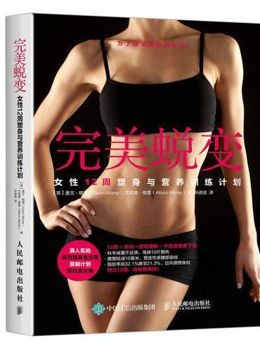 完美蜕变:女性12周塑身与营养训练计划