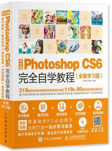 中文版Photoshop CS6完全自学教程 全能学习版