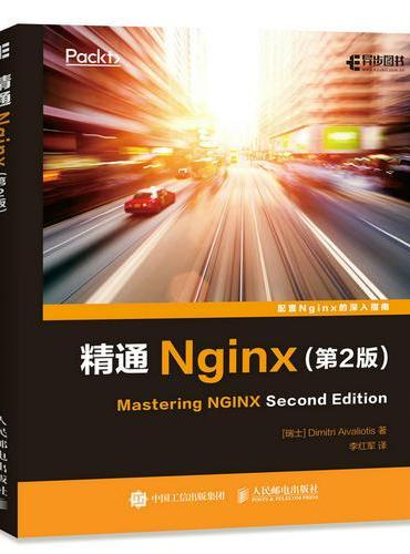 精通Nginx(第2版)