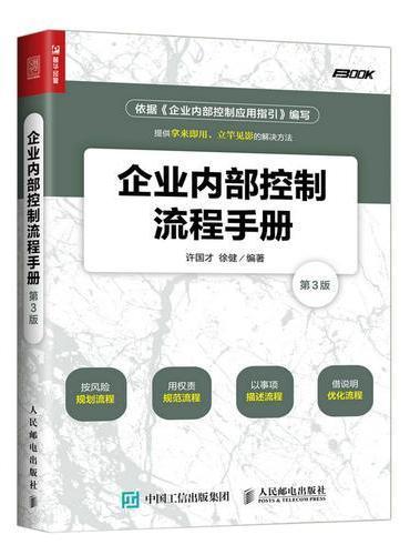 企业内部控制流程手册(第3版)
