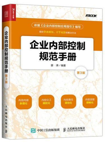企业内部控制规范手册(第3版)