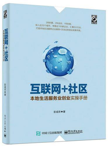 互联网+社区:本地生活服务业创业实操手册