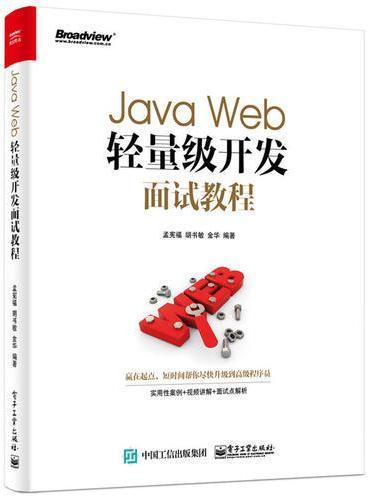 Java Web轻量级开发面试教程