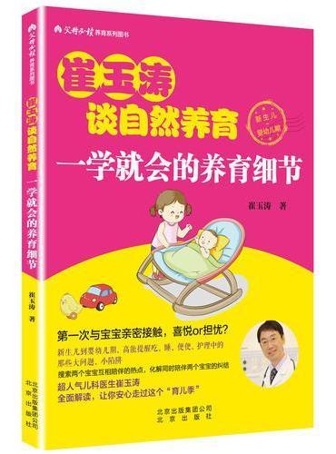 崔玉涛谈自然养育一学就会的养育细节