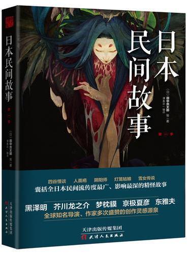 日本民间故事 第一季
