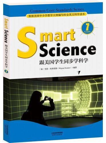Smart Science:跟美国学生同步学科学(彩色英文版 Grade 7)