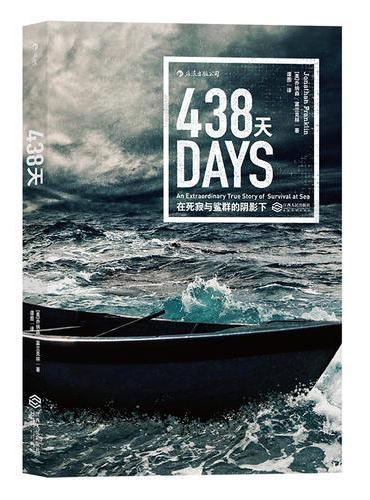 438天:在死寂与鲨群的阴影下 438 Days:an Extraordinary True Story of Survival at Sea
