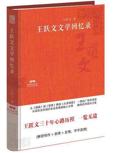 王跃文文学回忆录