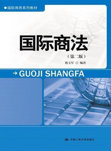 国际商法(第二版)(国际商务系列教材)