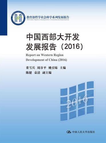 中国西部大开发发展报告(2016)(教育部哲学社会科学系列发展报告)