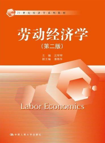 劳动经济学(第二版)(21世纪经济学系列教材)