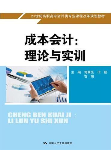 成本会计:理论与实训(21世纪高职高专会计类专业课程改革规划教材)
