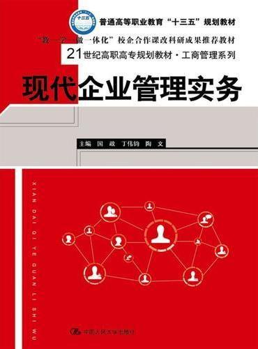 现代企业管理实务(21世纪高职高专规划教材·工商管理系列)