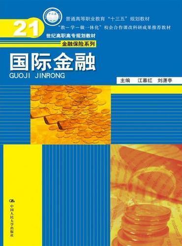国际金融 (21世纪高职高专规划教材·金融保险系列)