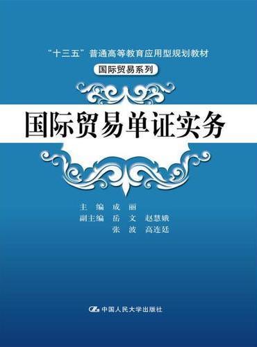 """国际贸易单证实务(""""十三五""""普通高等教育应用型规划教材·国际贸易系列)"""