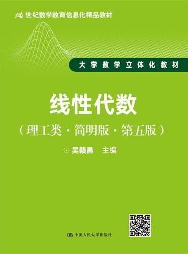 线性代数(理工类·简明版·第五版)(21世纪数学教育信息化精品教材 大学数学立体化教材)