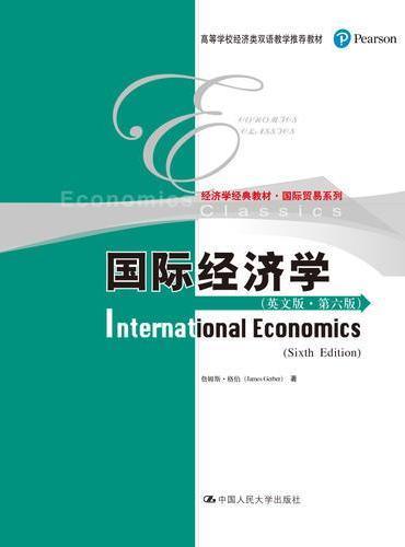 国际经济学(英文版·第六版)(高等学校经济类双语教学推荐教材 经济学经典教材·国际贸易系列)