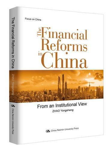 中国金融改革(英文版)