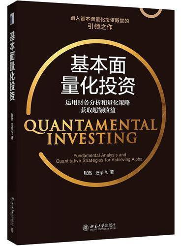 基本面量化投资:运用财务分析和量化策略获取超额收益