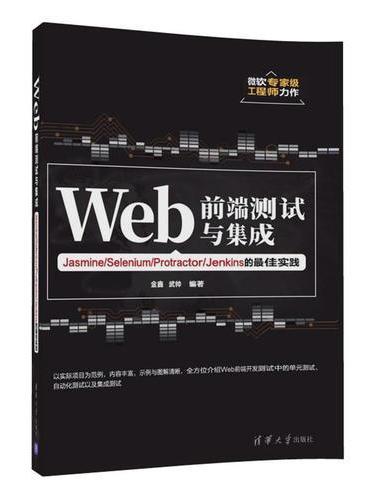 Web前端测试与集成——Jasmine/Selenium/Protractor/Jenkins的最佳实践