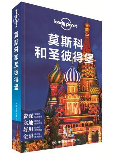孤独星球Lonely Planet国际指南系列-莫斯科和圣彼得堡