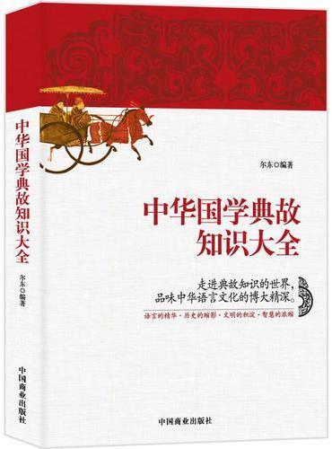 中华国学典故知识大全:走进典故知识的世界,品味中华语言文化的博大精深。