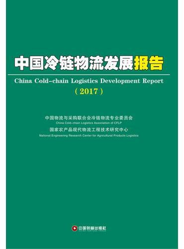 中国冷链物流发展报告(2017)