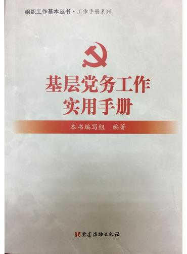 基层党务工作实用手册 组织工作基本丛书·工作手册系列