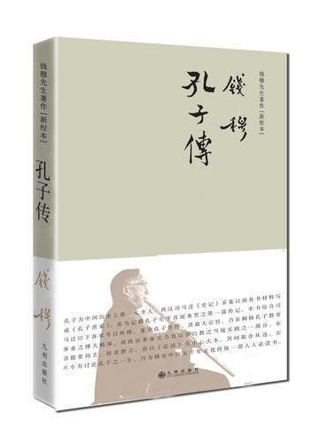 钱穆先生著作系列——孔子传(简体精装)