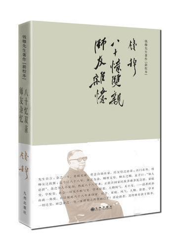 钱穆先生著作系列——八十忆双亲师友杂忆(简体精装)