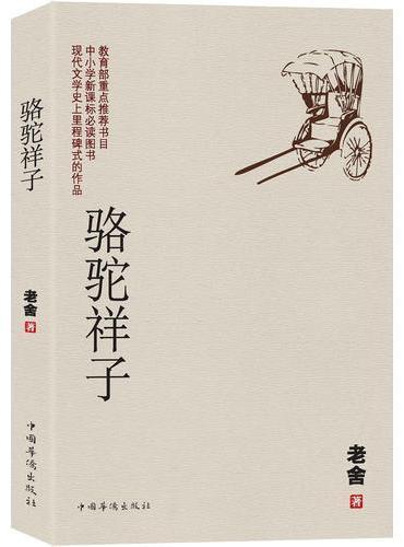 骆驼祥子:语文新课标必读丛书 教育部推荐中小学生必读名著