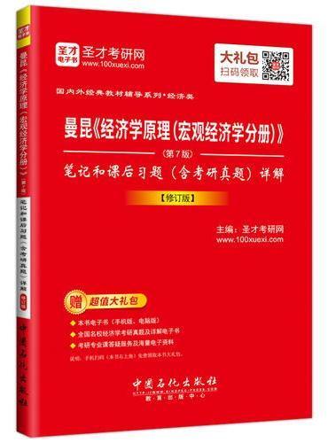 曼昆《经济学原理(宏观经济学分册)》(第7版)笔记和课后习题(含考研真题)详解(修订版)