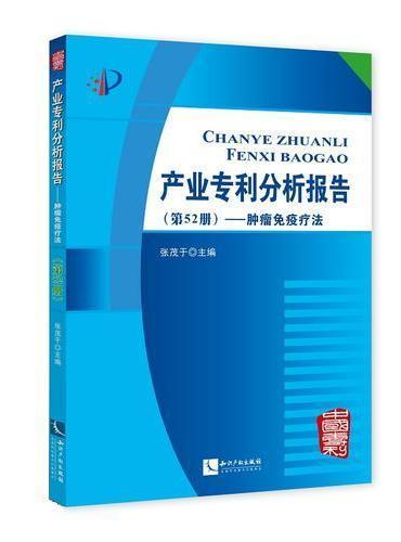 产业专利分析报告(第52册)——肿瘤免疫疗法