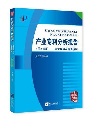产业专利分析报告(第51册)——虚拟现实与增强现实