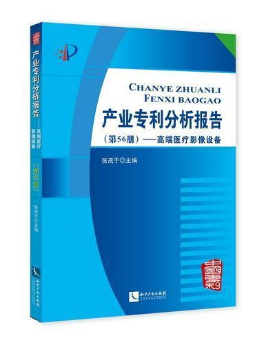 产业专利分析报告(第56册)——高端医疗影像设备