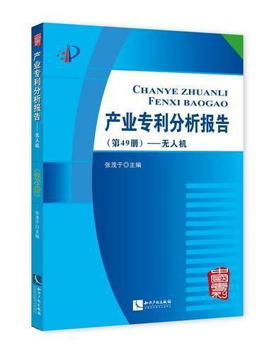 产业专利分析报告(第49册)——无人机