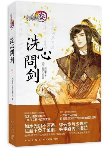 剑侠情缘(叁):洗心问剑·贰