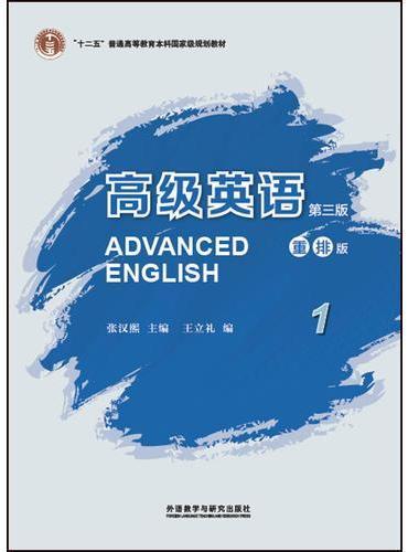 高级英语(第三版)(重排版)(1)