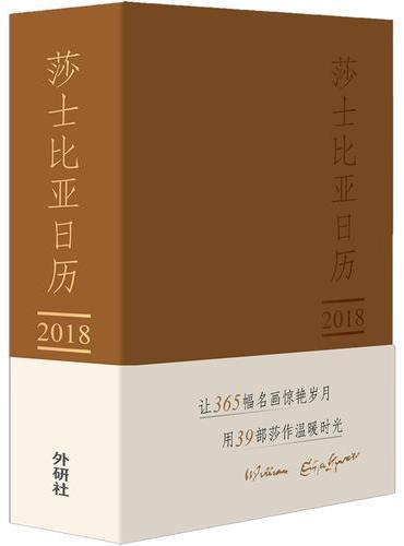 2018莎士比亚日历:美图.美文.美一天(咖色封面)