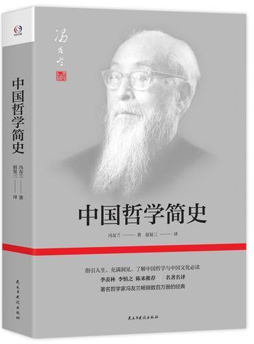 中国哲学简史(著名哲学家冯友兰畅销数百万册的经典。指引人生,充满洞见,了解中国哲学与中国文化必读。季羡林、李慎之、陈来推荐)