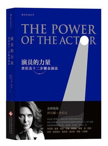 演员的力量:查伯克十二步骤表演法 The Power of the Actor: The Chubbuck Technique