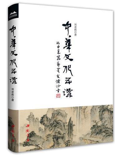 中华文化五讲(中共中央党校理论创新工程《社会结构与文明类型研究》的阶段成果,全面解读中华传统文化在现代社会中的实践运用)