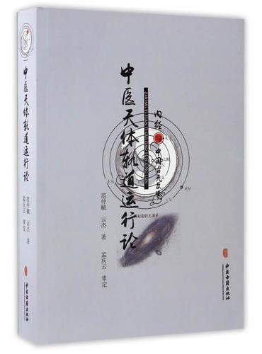 中医天体轨道运行论-《内经》与中国古天文学