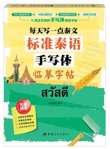 标准泰语手写体临摹字帖:每天写一点泰文