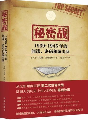 秘密战 :1939—1945年的间谍、密码和游击队