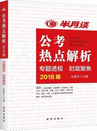 公考热点解析2018年版(半月谈)