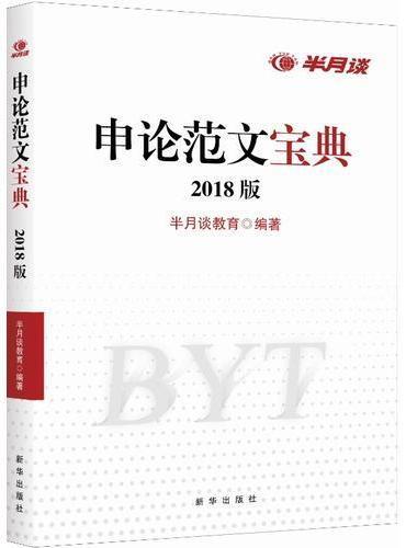 申论范文宝典2018年版(半月谈)