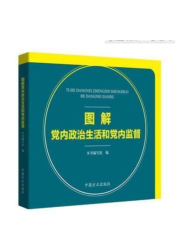 《中国共产党纪律检查机关监督执纪工作规则(试行)》图解