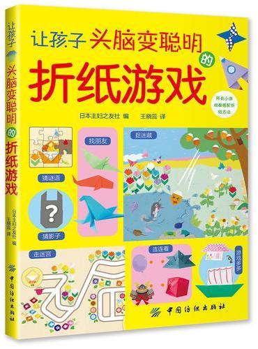 让孩子头脑变聪明的折纸游戏